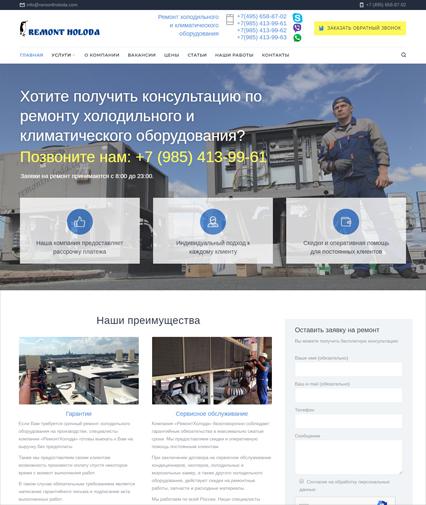Сайт после реконструкции