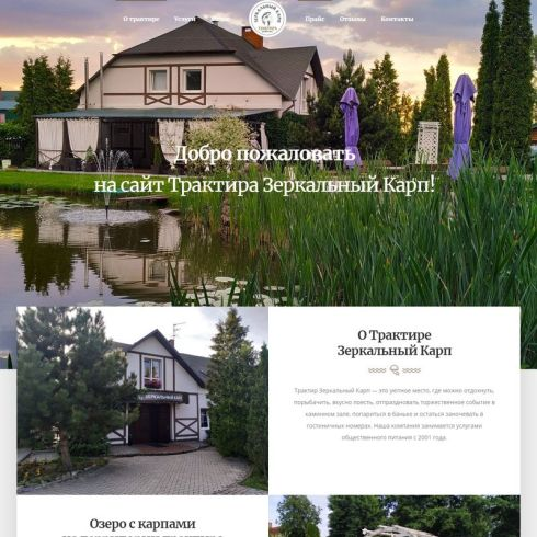 Трактир Зеркальный карп_