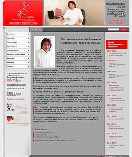 Сайт до реконструкции